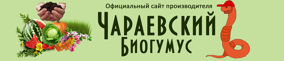 Чараевский биогумус